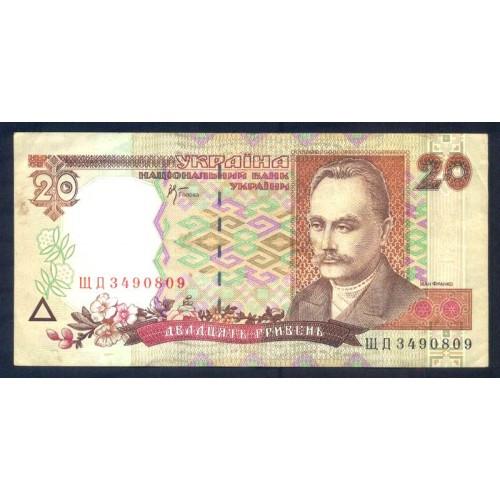 UKRAINE 20 Hryven 2000