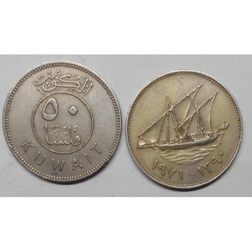KUWAIT 50 Fils 1971