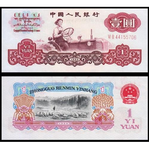 CHINA 1 Yuan 1960
