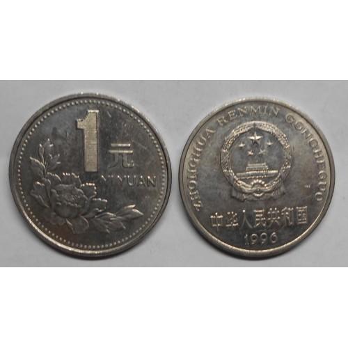 CHINA 1 Yuan 1996