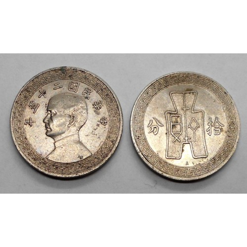 CHINA REPUBLIC 10 Cents...