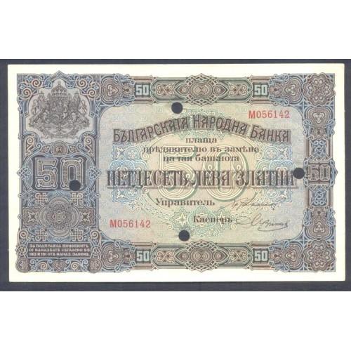 BULGARIA 50 Leva Zlatni 1917