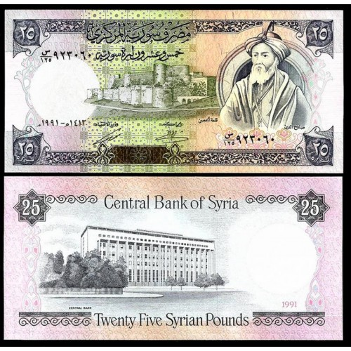 SYRIA 25 Pounds 1991