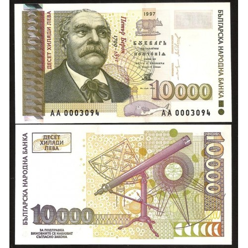BULGARIA 10.000 Leva 1997