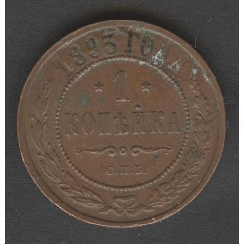 RUSSIA 1 Kopek 1893