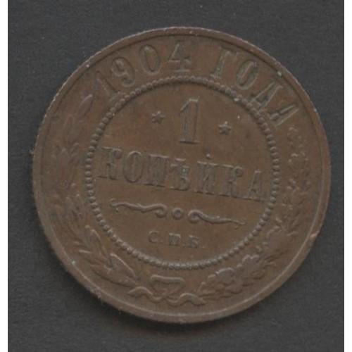 RUSSIA 1 Kopek 1904