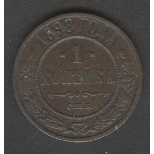 RUSSIA 1 Kopek 1898