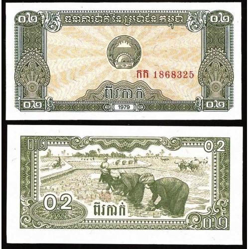 CAMBODIA 0.2 Riel 1979