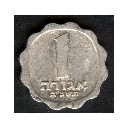 ISRAEL 1 Agora 1962