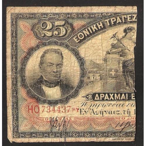 GREECE 25 Drachmai - 12 1/2...