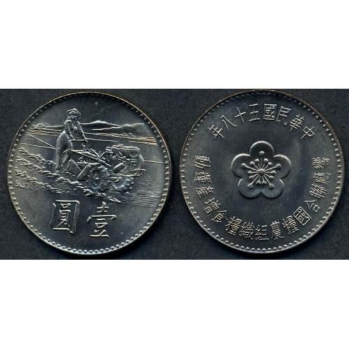 TAIWAN 1 Yuan 1969 FAO