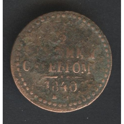 RUSSIA 1/2 Kopek 1840
