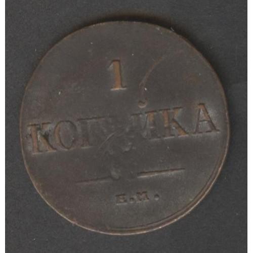 RUSSIA 1 Kopek 1836 E.M.