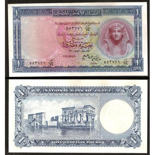 EGYPT 1 Pound 1960