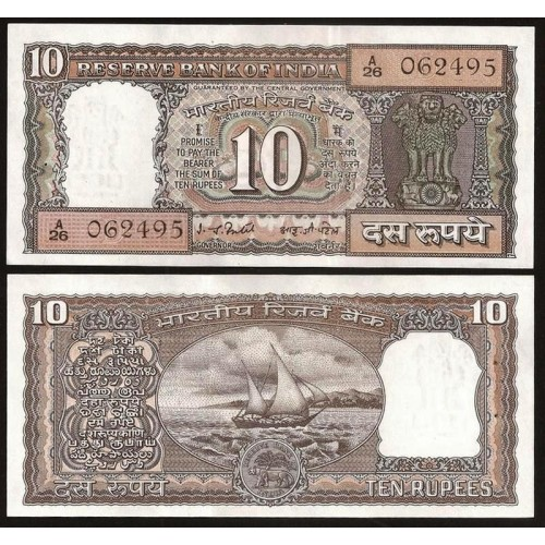 INDIA 10 Rupees ND