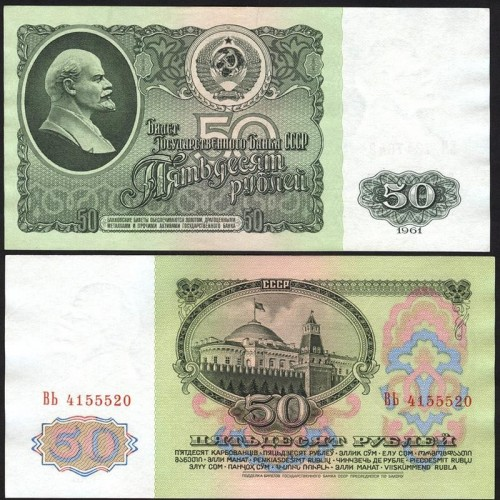 RUSSIA 50 Rubles 1961