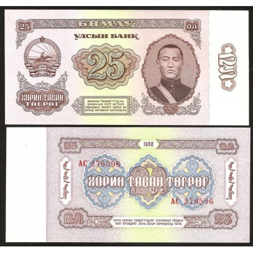 MONGOLIA 25 Tugrik 1966