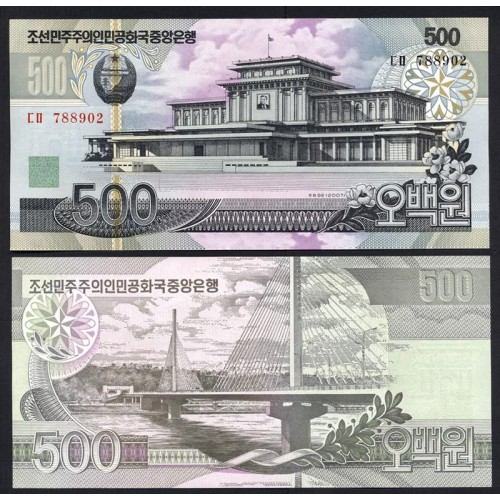 NORTH KOREA 500 Won 2007