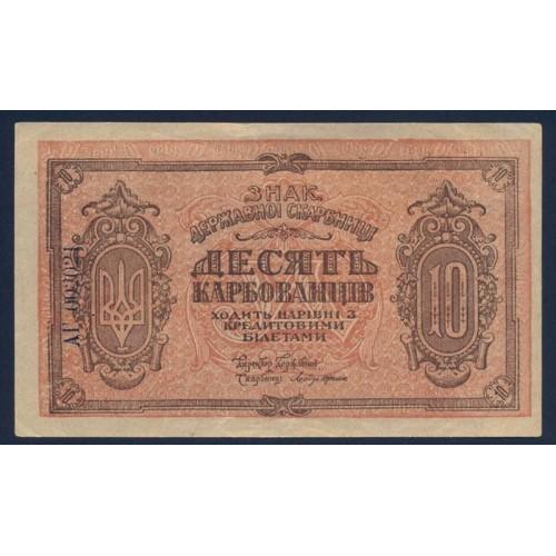 UKRAINE 10 Karbovantsiv 1919