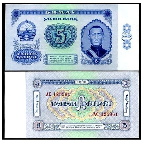 MONGOLIA 5 Tugrik 1966