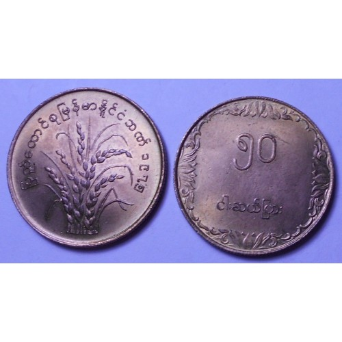 MYANMAR 50 Pyas 1975 FAO