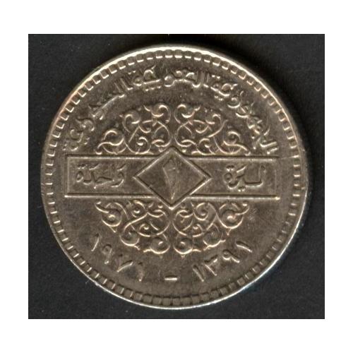 SYRIA 1 Pound 1971