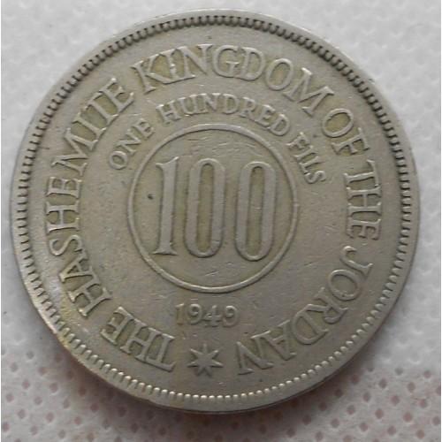 JORDAN 100 Fils 1949