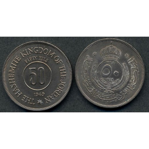 JORDAN 50 Fils 1949
