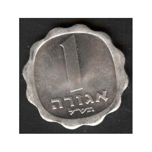 ISRAEL 1 Agora 1970