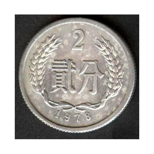 CHINA 2 Fen 1978