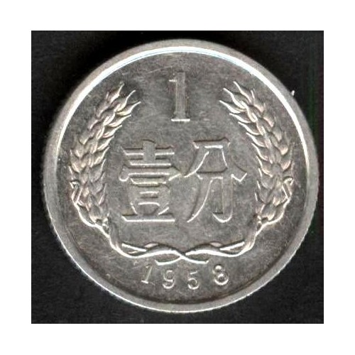 CHINA 1 Fen 1958