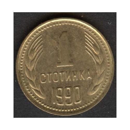 BULGARIA 1 Stotinka 1990