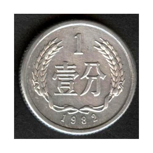 CHINA 1 Fen 1982