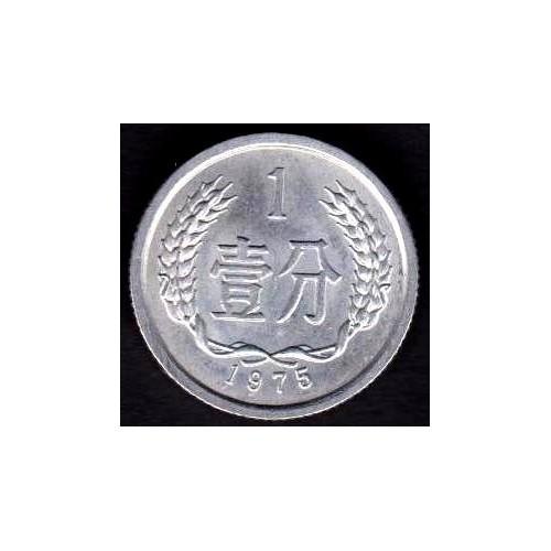 CHINA 1 Fen 1975