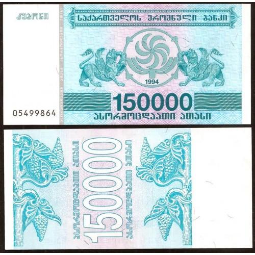 GEORGIA 150.000 Laris 1994