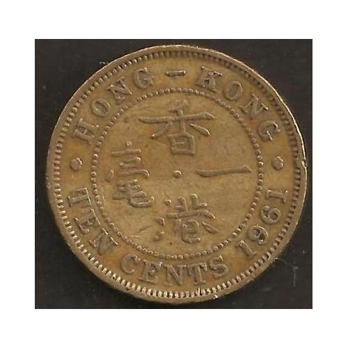 HONG KONG 10 Cents 1961