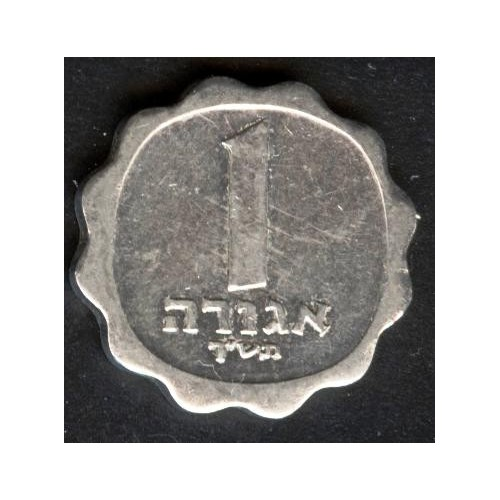 ISRAEL 1 Agora 1960