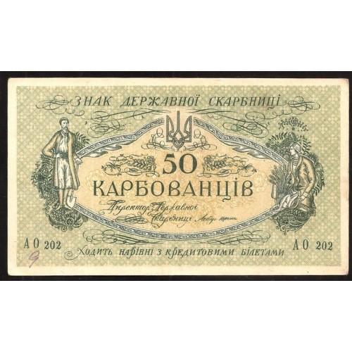 UKRAINE 50 Karbovantsiv 1917