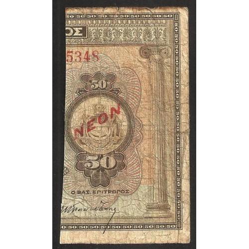 GREECE 50 Drachmai 1926