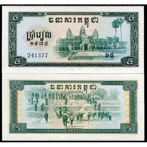 CAMBODIA 5 Riels 1975