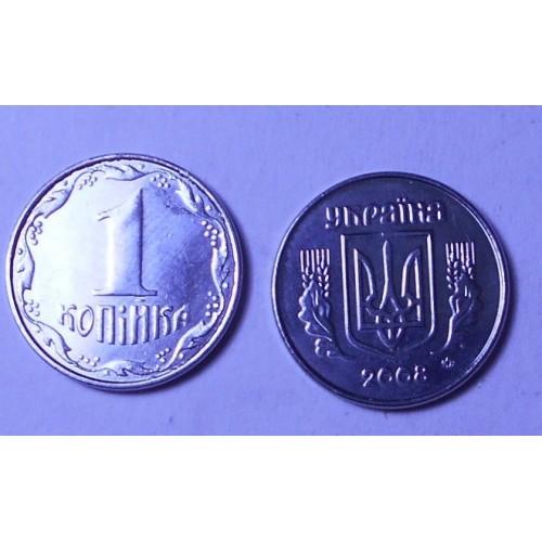UKRAINE 1 Kopiyka 2008