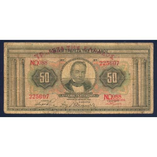 GREECE 50 Drachmai 1927 (1928)