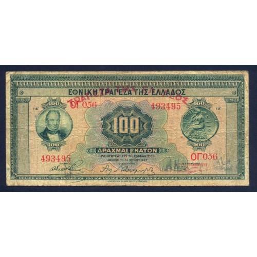 GREECE 100 Drachmai 1927