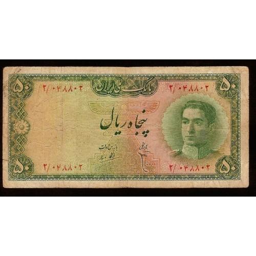 IRAN 50 Rials 1948