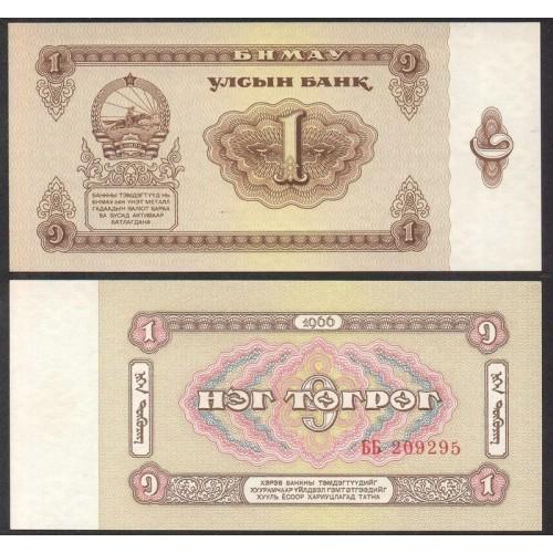 MONGOLIA 1 Tugrik 1966