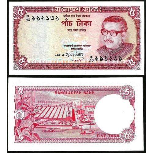 BANGLADESH 5 Taka 1972