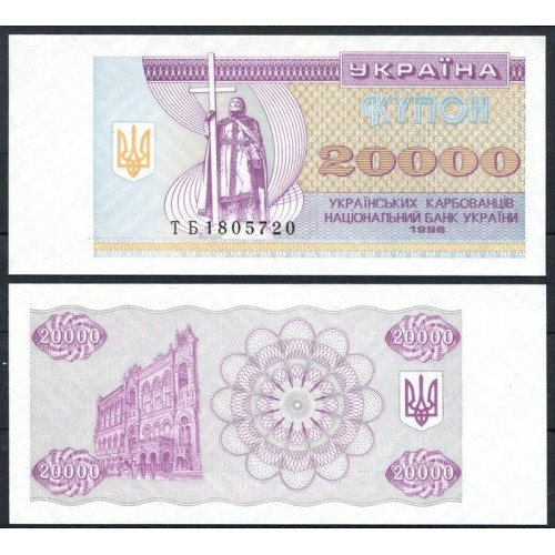 UKRAINE 20.000 Karbovantsiv...