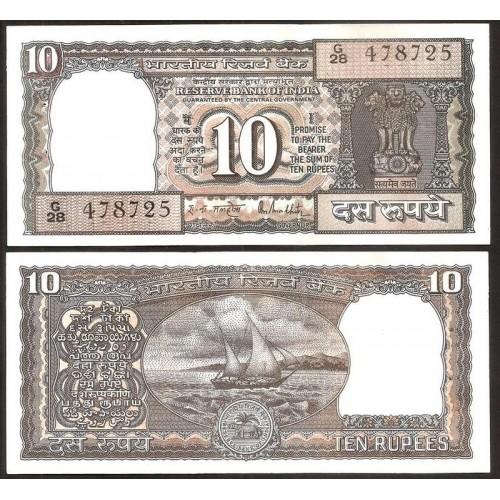 INDIA 10 Rupees 1985