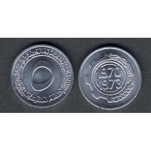 ALGERIA 5 Centimes 1970 FAO