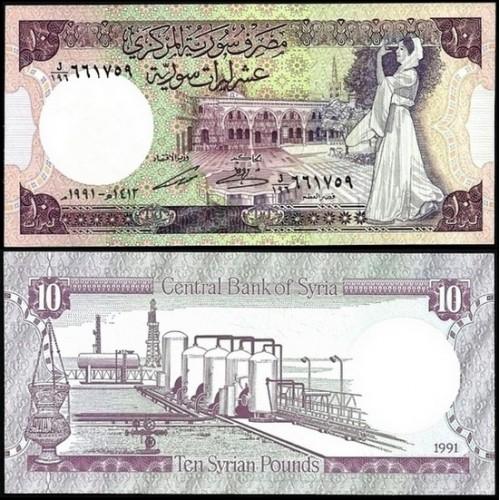 SYRIA 10 Pounds 1991
